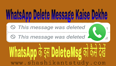 whatsapp-delete-message-kaise-dekhe