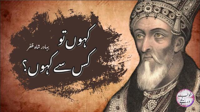 Bhari Hai Dil Mein Jo Hasrat - Bahadur Shah Zafar