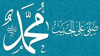صور للصلاة على النبي