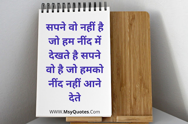 motivational thoughts in hindi for students, thoughts in hindi with meaning