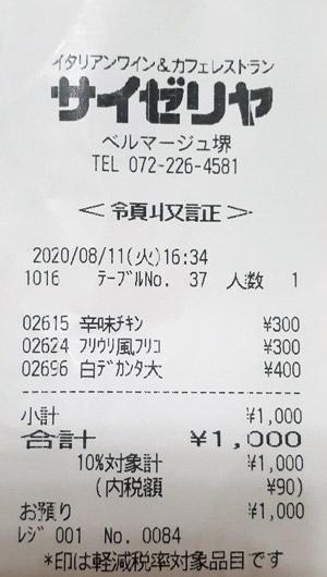 サイゼリヤ ベルマージュ堺店 2020/8/11 飲食のレシート