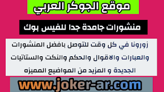منشورات جامدة جدا للفيس بوك 2021 - الجوكر العربي