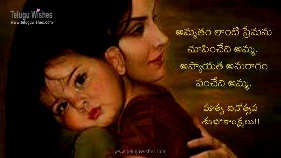 mothers day quotes in telugu- మాతృ దినోత్సవ శుభాకాంక్షలు!!