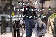 """ظاهرة جديدة مخيفة  تجوب""""أوربا""""Human dogs"""