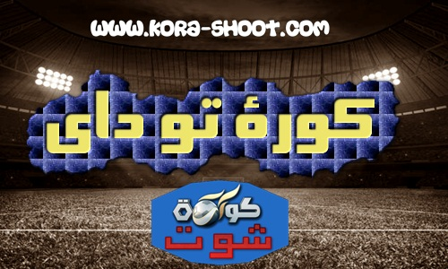 مشاهدة مباريات اليوم كورة 2 داي   أهم مباريات اليوم مباشر   kora2day   koora2day