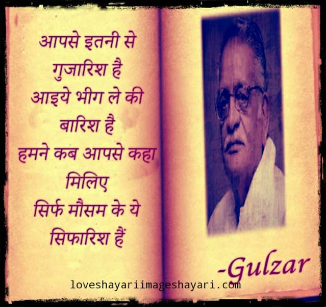 Barish shayari in hindi for girlfriend of guljar shayaris.