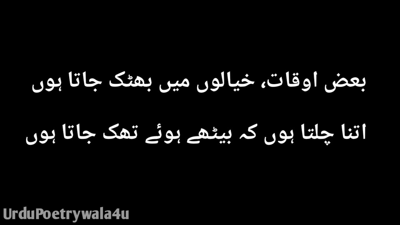 Urdu Ghazal Umair Najmi