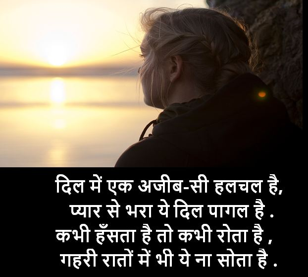 sad shayari images download, sad shayari photos download