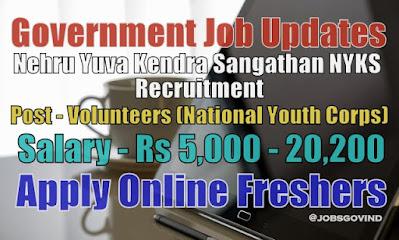 NYKS Recruitment 2021