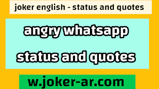 Angry Whatsapp Status 2021, Best Angry Quotes - joker english