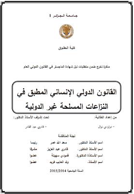 مذكرة ماجستير: القانون الدولي الإنساني المطبق في النزاعات المسلحة غير الدولية PDF