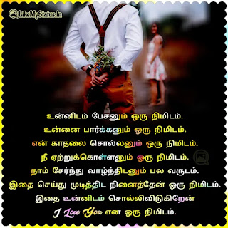 Love proposal tamil Kavithai