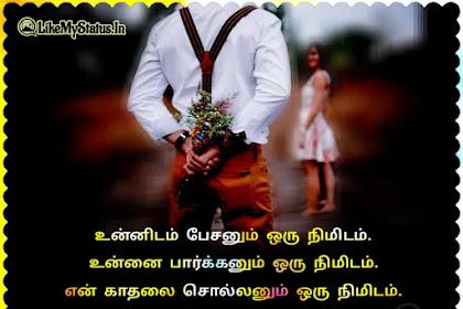 25 ஐ லவ் யூ காதல் கவிதைகள்   Love Proposal Tamil Quotes