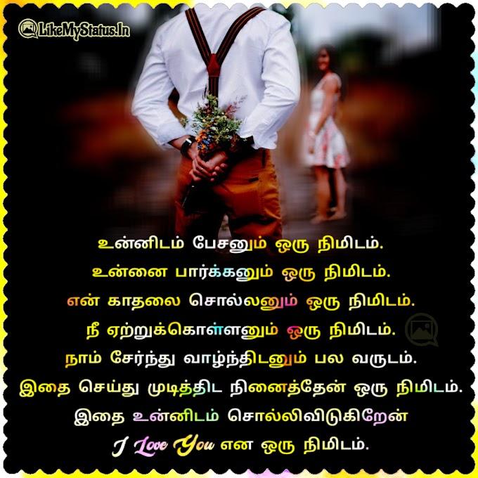 25 ஐ லவ் யூ காதல் கவிதைகள் | Love Proposal Tamil Quotes