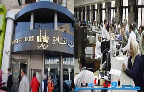 شهادات بنك القاهرة , شهادات بكرة للسيدات , شهادات التوفير للسيدات من بنك القاهرة