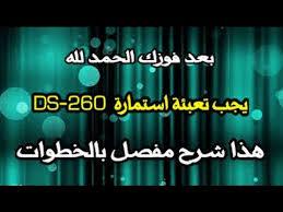طريقة تعبئة الفورم DS-260