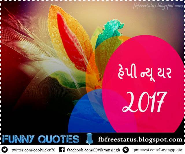 Happy new year Wishes in Gujarati language, happy new year in Gujarati writing