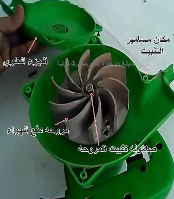 صيانة واصلاح منفاخ الهواء اليدوي البلاور
