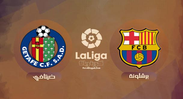 نتيجة مباراة برشلونة وخيتافي اليوم 29 أغسطس 2021 في الدوري الاسباني