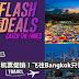 malindo 机票大促销!飞往Bangkok全包只需RM139 !!国内航班最低只需RM69 还包括行李重量、机场税等服务哦!