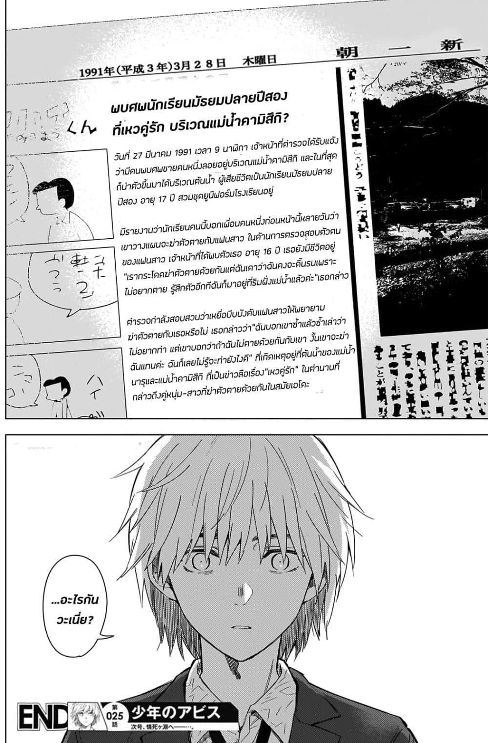 อ่านการ์ตูน Shounen no Abyss ตอนที่ 25 หน้าที่ 19
