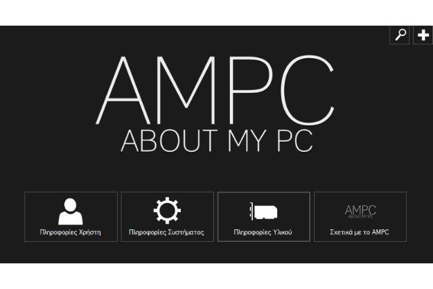 AMPC - Δωρεάν Ελληνική εφαρμογή για να γνωρίσεις καλύτερα τον υπολογιστή σου