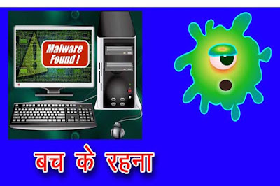 computer virus kya hai ( in hindi) virus se kaise bache
