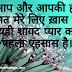 Romantic Shayari Hindi HD Image, 20+ HD Image WhatsApp DP New HD Image