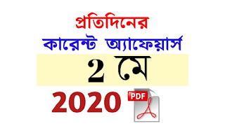 2nd  May Current Affairs in Bengali pdf