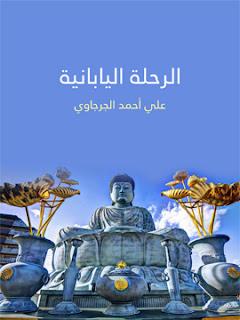 كتاب الرحلة اليابانية
