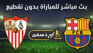 مشاهدة مباراة برشلونة واشبيلية بث مباشر بتاريخ 04-10-2020 الدوري الاسباني