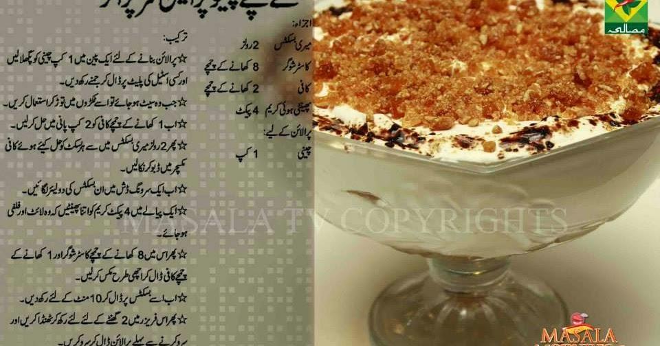 Freezer Cake Recipe In Urdu: Masala Mornings With Shireen Anwer: Cappuccino Praline