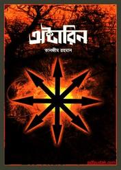 Octarine-Tanzim Rahman pdf