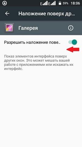 Настройки наложений на Android