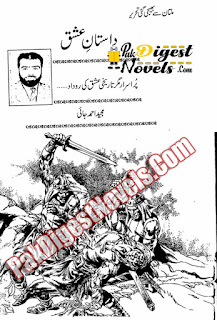 Dastan E Ishq (True Story) By Majeed Ahmed Jai