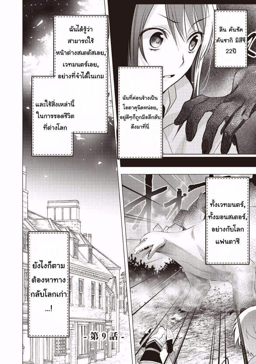 อ่านการ์ตูน Isekai de