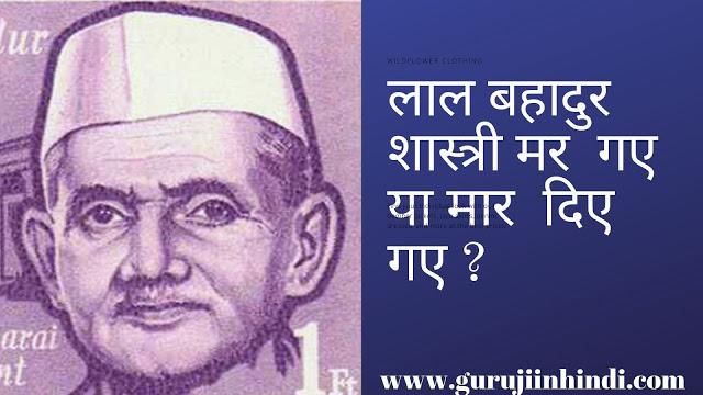 Lal Bahadur Shastri मर गए या मार दिए गए ?