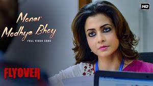 Moner Modhye Bhoy Lyrics (মনের মধ্যে ভয়) Anupam Roy | Flyover