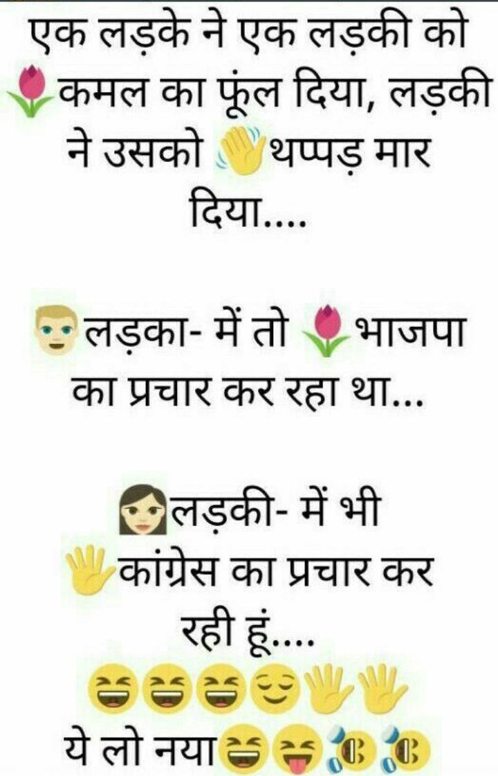 Joke Day Hindi Whatsapp
