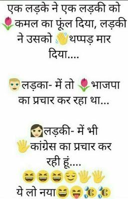 BJP vs Congress Ka Parchar funny jokes