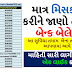 All Banks Number For Check Bank Balance