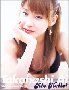 [雑誌] アロハロ!高橋愛写真集 2003/12/18