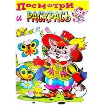 Раскраски купить в Алматы - JOY KIDS - сайт для семьи