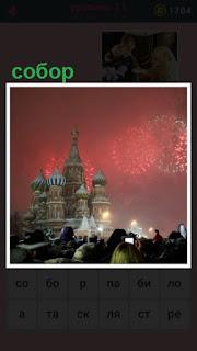 на красной площади стоит собор и вокруг идет салют