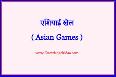 एशियाई खेल ( Asian Games )