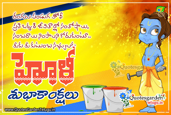 Happy-Holi-2021-wishes-images-in-telugu