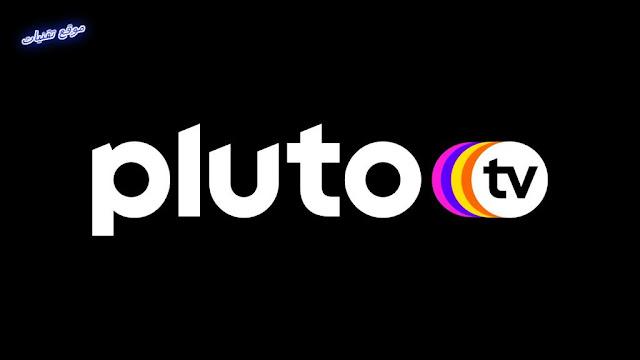 تحميل تطبيق Pluto TV لمشاهدة احدث الافلام وقنوات نتفليكس مجانا