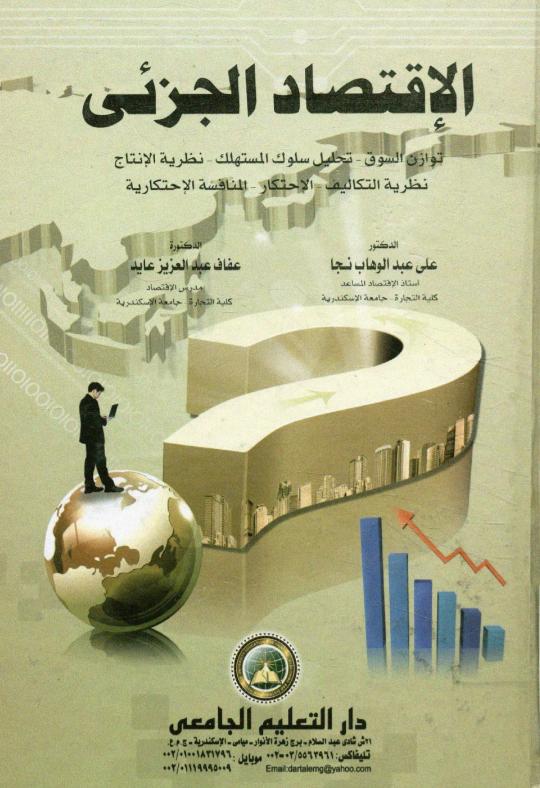 كتاب سلوك المستهلك pdf