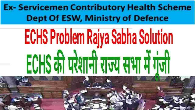 ECHS problem solution in Rajya Shabha