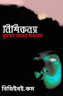 নিশিকন্যা - মুহম্মদ জাফর ইকবাল Nishikonya by Mohammad Zafar Iqbal